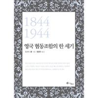 로치데일공정선구자협동조합 탄생으로부터 100년(김형미, (재)아이쿱협동조합연구소 소장)