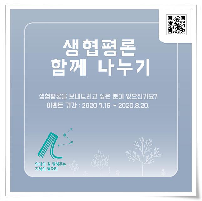 웹자보_함께나누기3