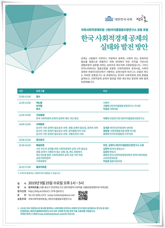 포스터_20190830