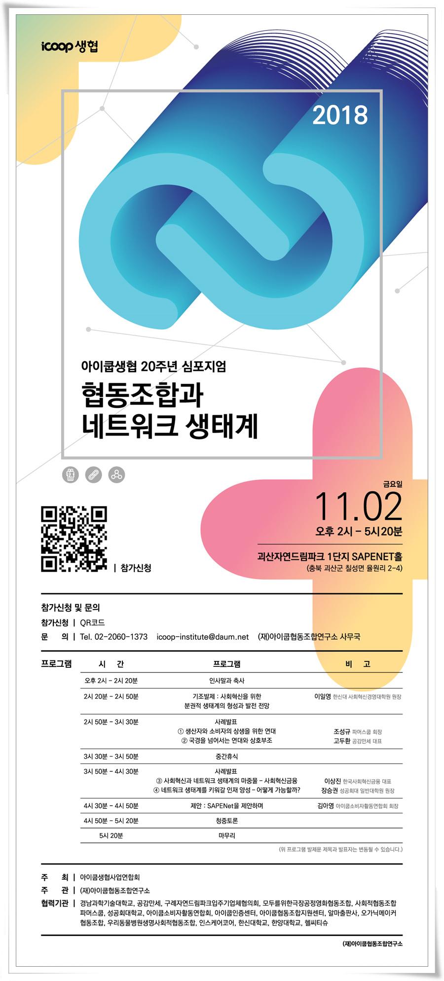 icoop20주년-심포지엄-웹포스터_최종(181012)
