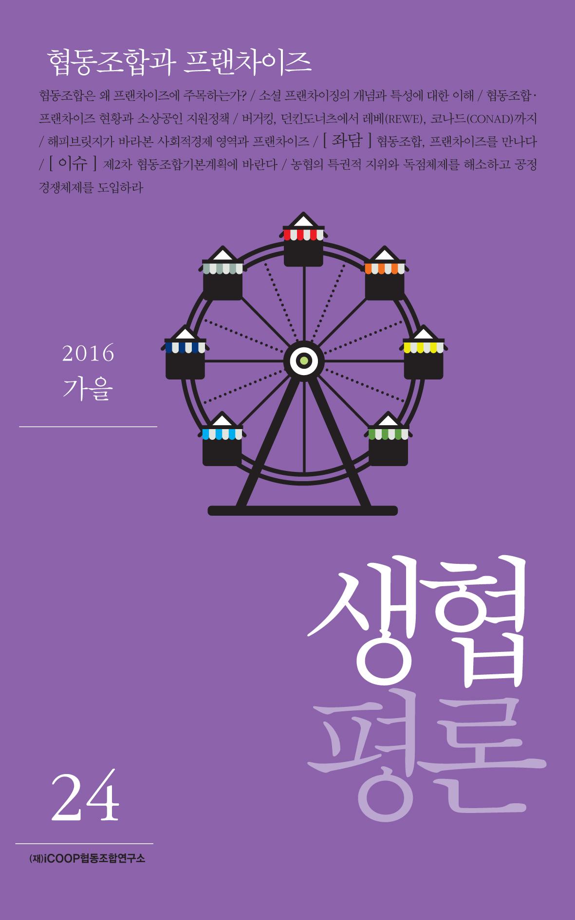 생협평론24호(2016년가을)_표지