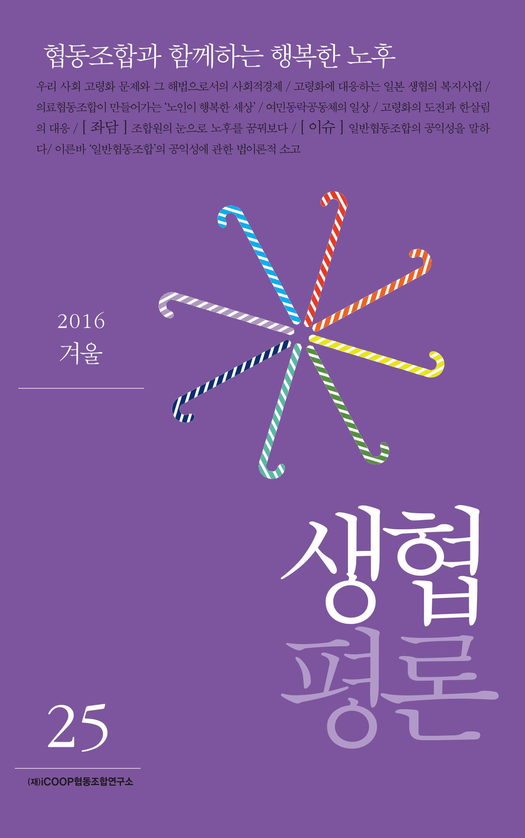 생협평론25호(2016년겨울)_표지