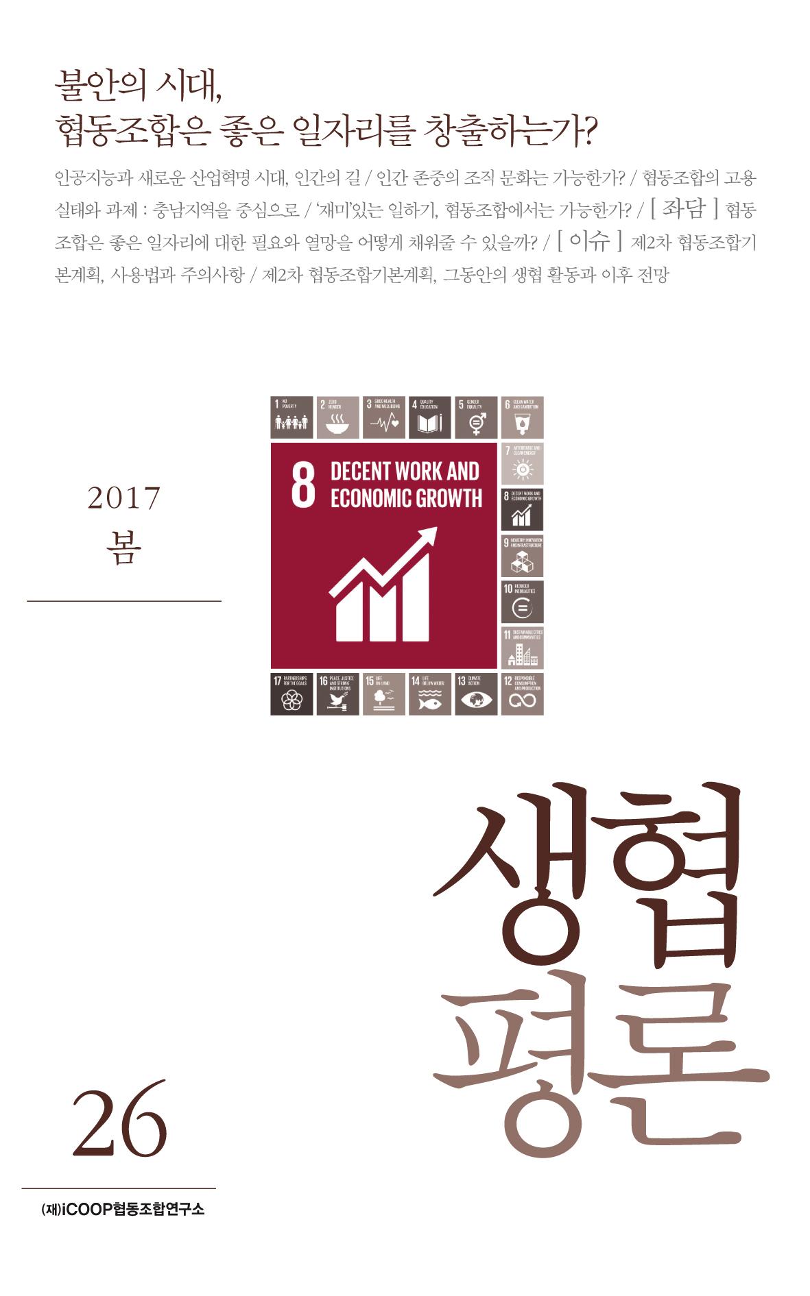 생협평론26호(2017년봄)_표지