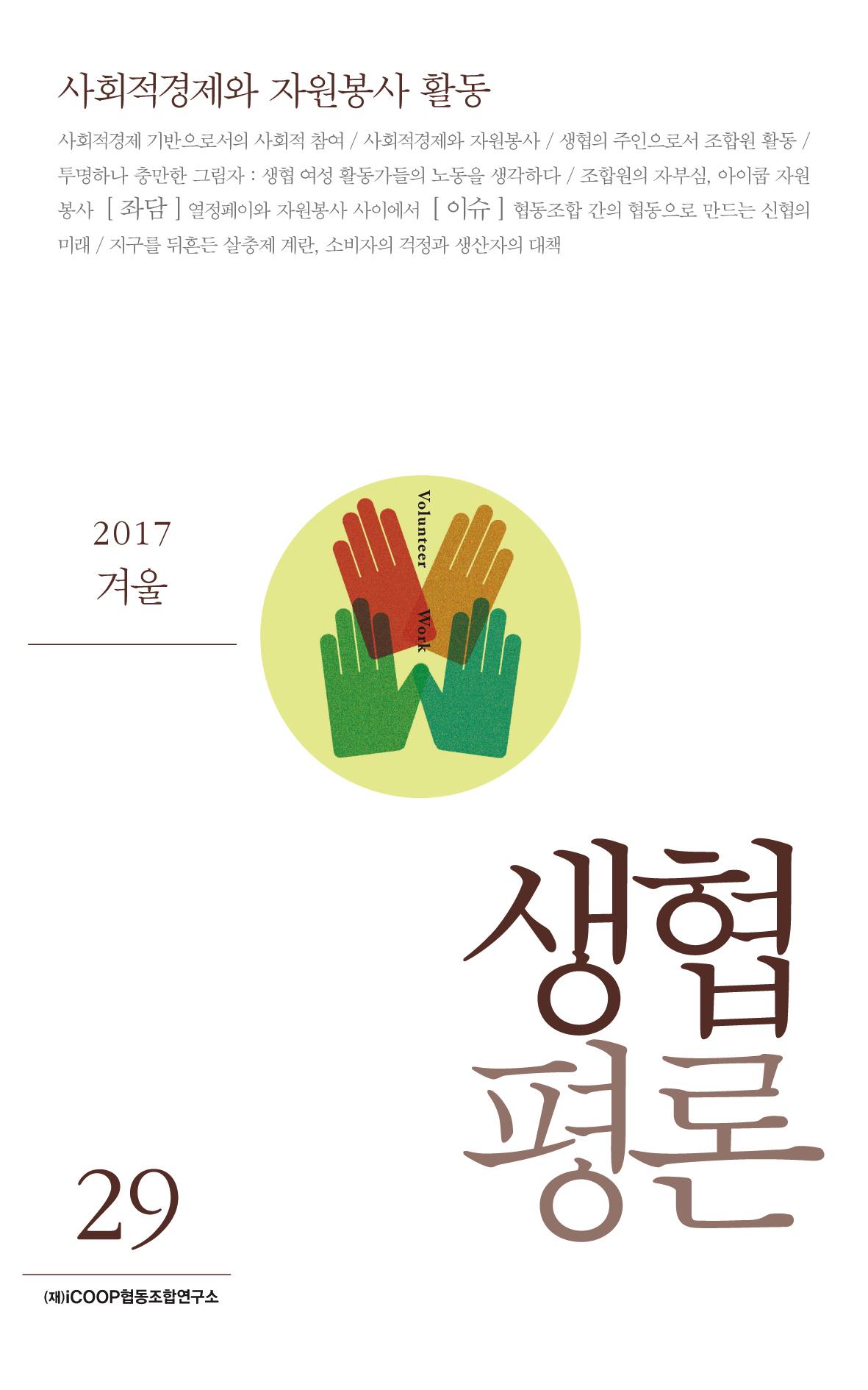생협평론29호(2017년겨울)_표지