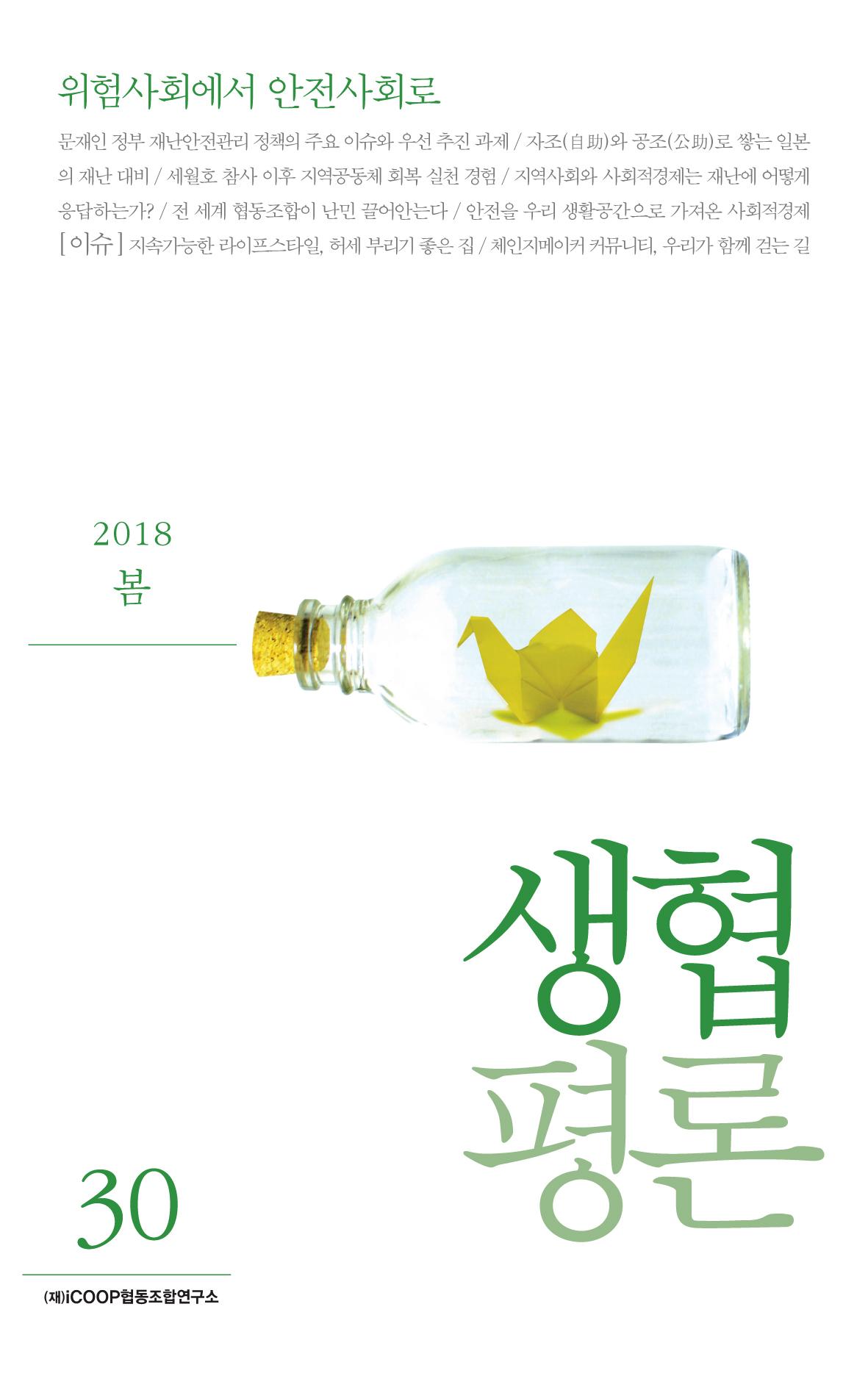 생협평론30호(2018년봄)_표지