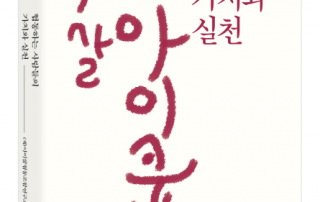 아이쿱 20년사(스무살 아이쿱)