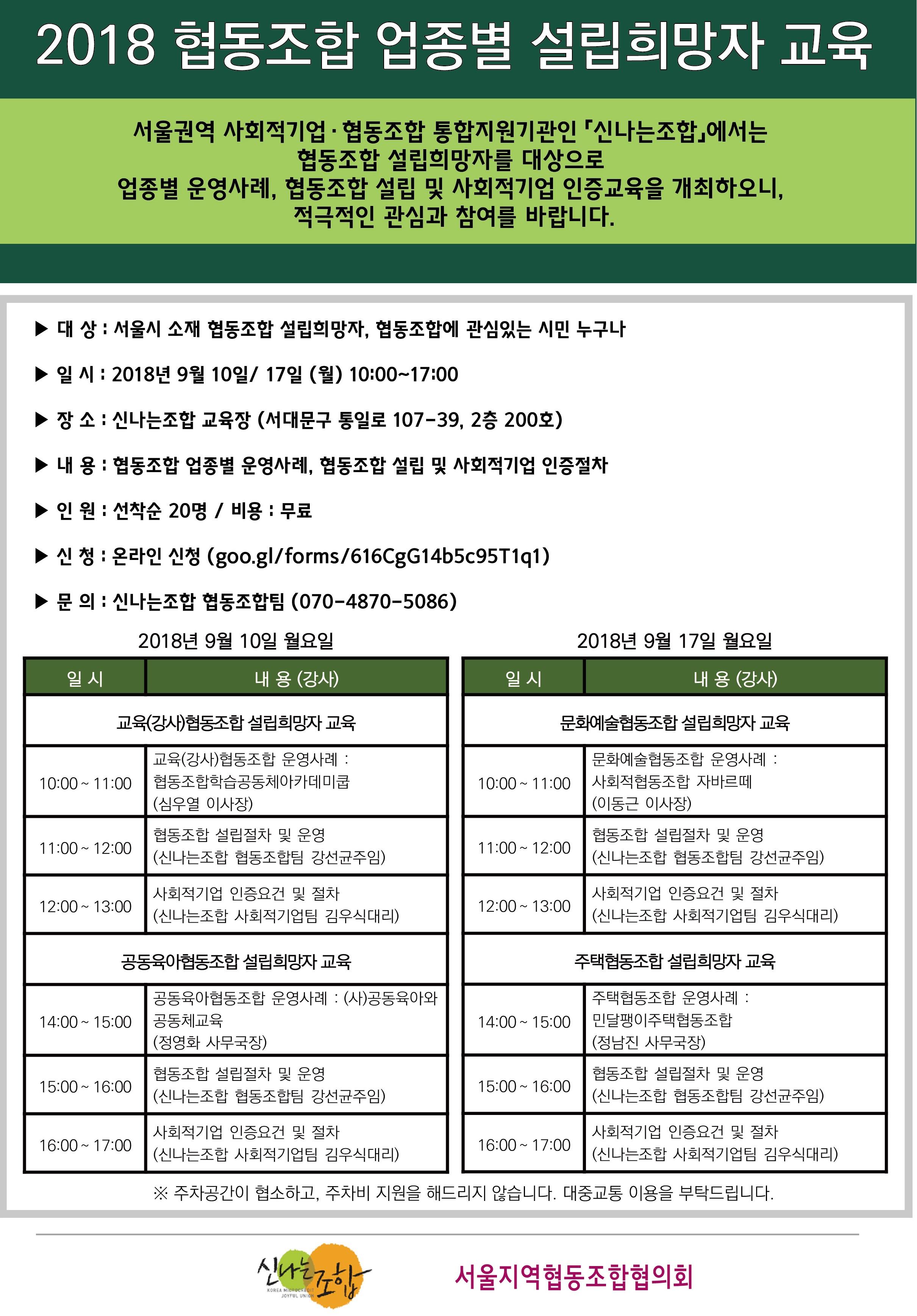 2018 협동조합 업종별 설립희망자 교육 웹포스터(수정)