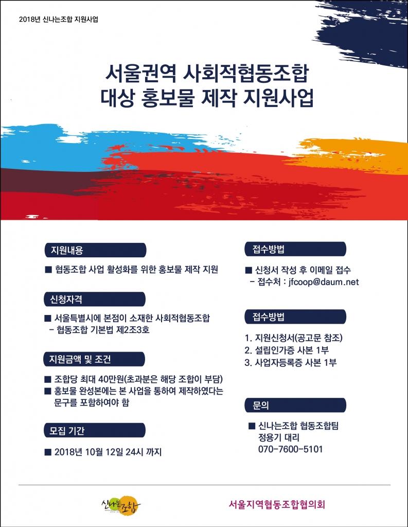 2018 홍보물 제작지원사업 홍보물-01