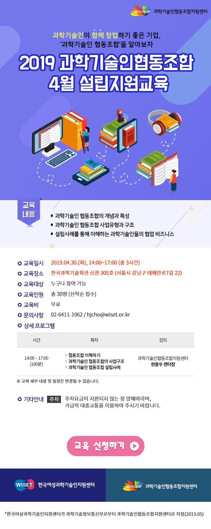 2019년 과학기술인 협동조합 4월 설립지원교육_웹자보(최종)