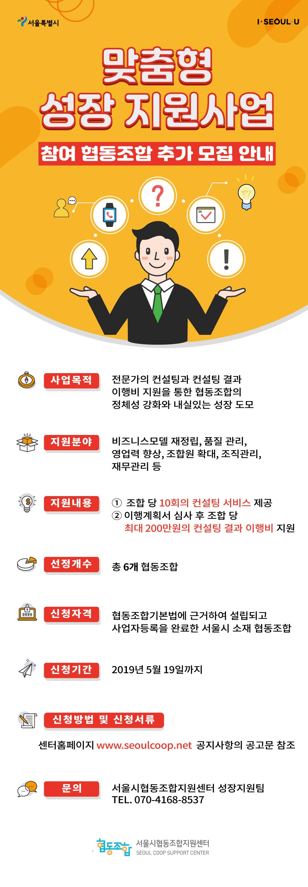 20190508협동19-39_붙임2(웹자보)
