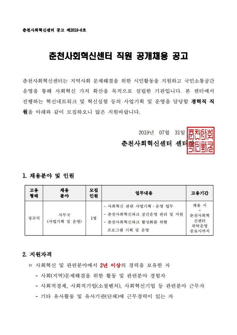 춘천사회혁신센터 경력직 직원 공고문.pdf_page_1