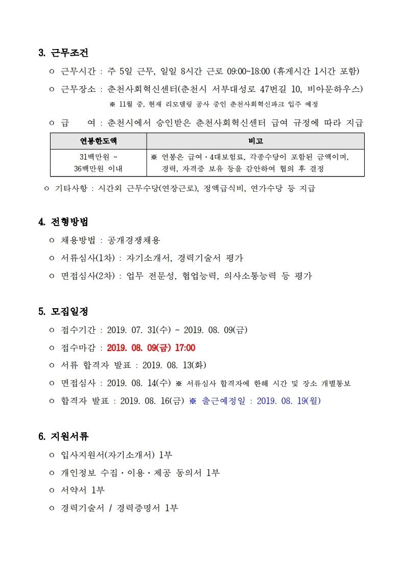 춘천사회혁신센터 경력직 직원 공고문.pdf_page_2