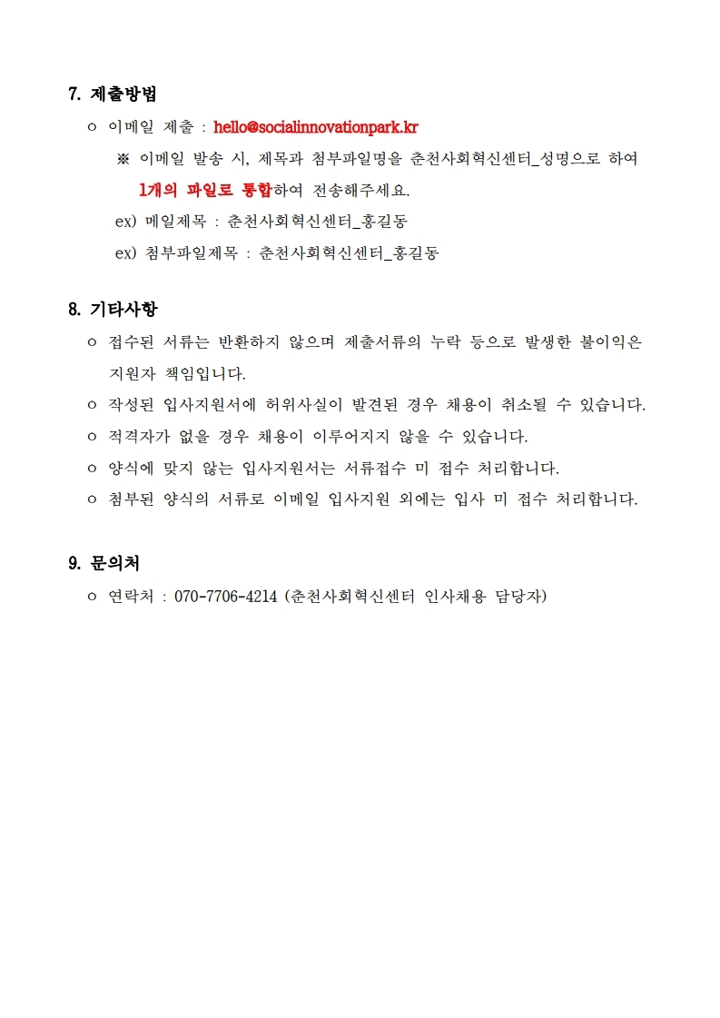 춘천사회혁신센터 경력직 직원 공고문.pdf_page_3