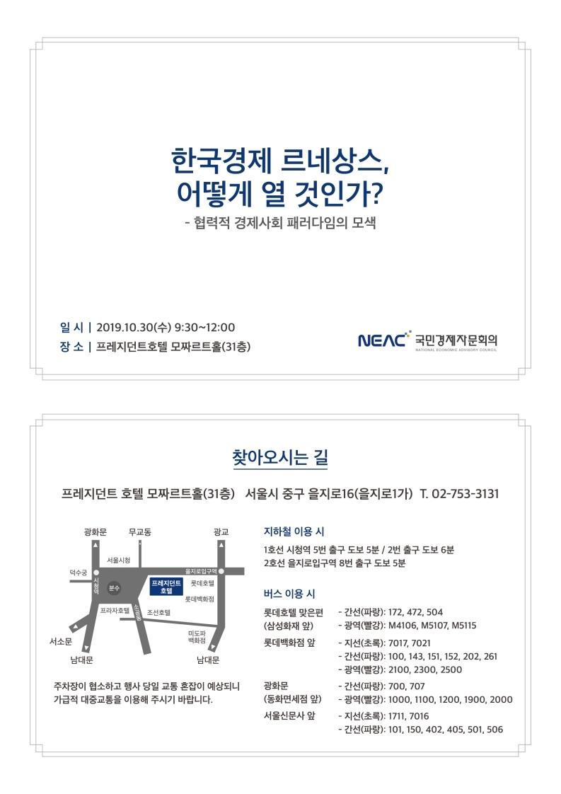 국민경제자문회의 토론회 초청장.pdf_page_1