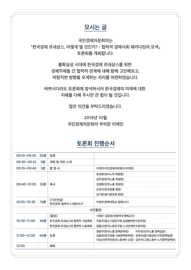 국민경제자문회의 토론회 초청장.pdf_page_2