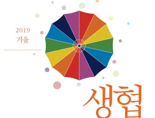 『생협평론』 2019 겨울(37호). 민관 협력과 중간지원조직