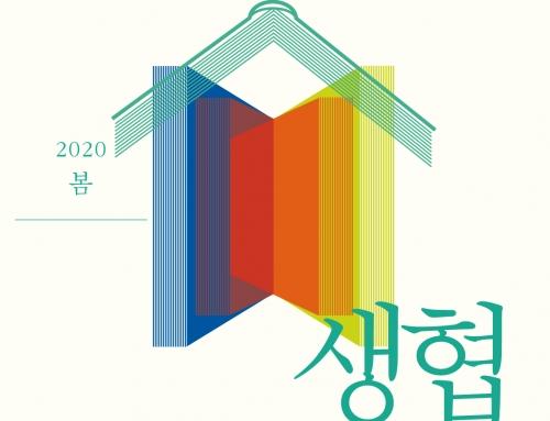 『생협평론』 2020 봄(38호). 사회적경제 법, 제도의 쟁점과 과제