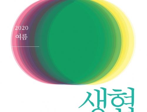 『생협평론』 2020 여름(39호). 재난의 시대, 사회적경제의 길 찾기