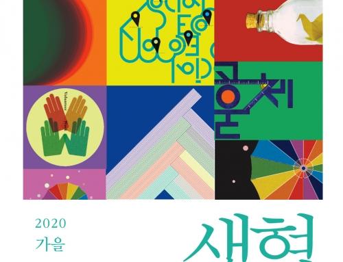 『생협평론』 2020 가을(40호). 생협평론 10년, 돌아보기와 내다보기