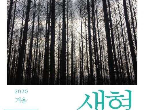 『생협평론』 2020 겨울(41호). 기후위기와 사회적 경제