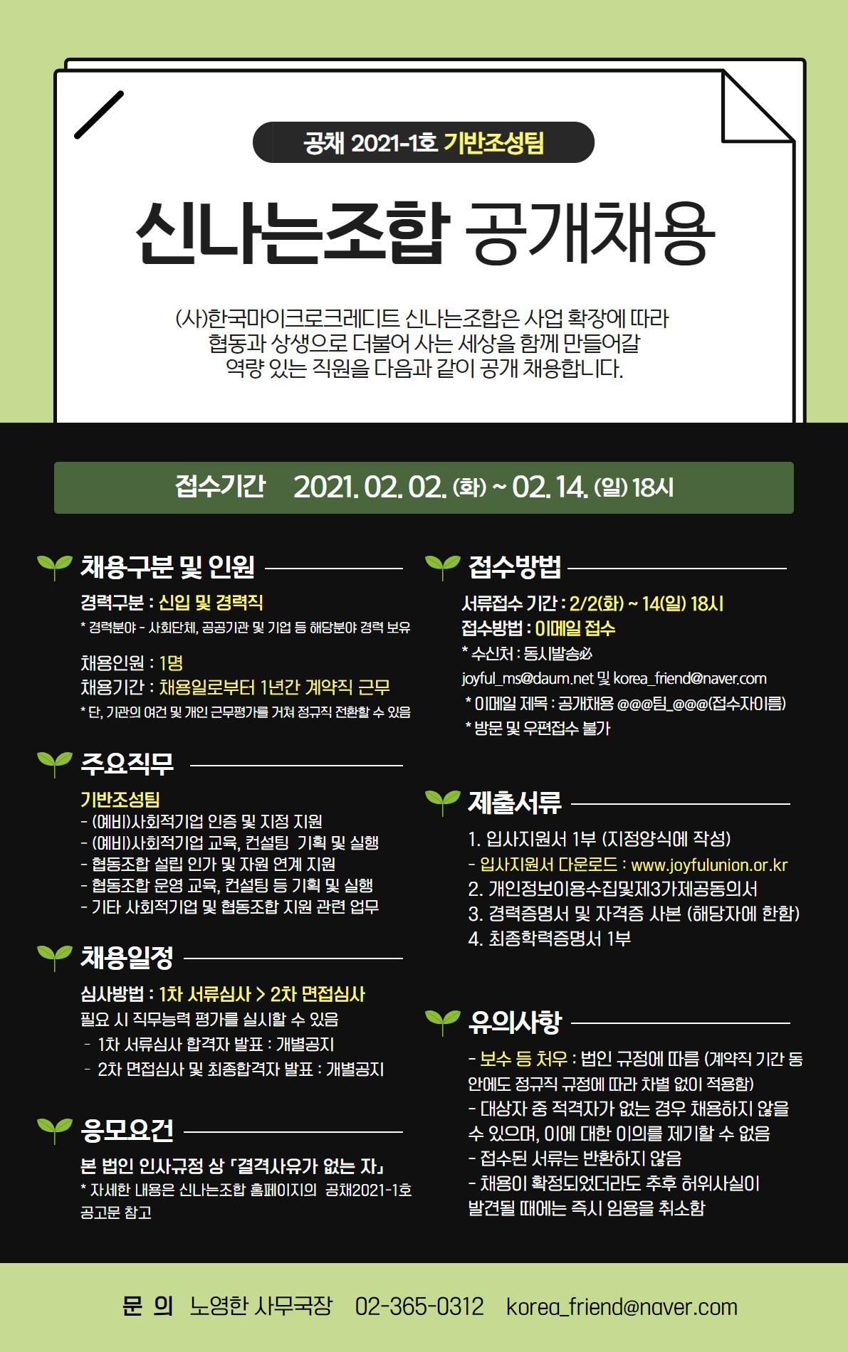 [웹자보] 신나는조합 공채 2021-1호 공개채용
