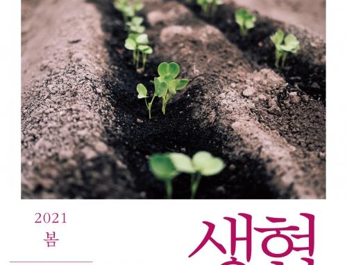 『생협평론』 2021 봄(42호). 커뮤니티케어와 민관 협치
