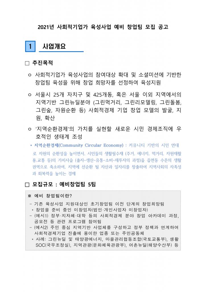 2021년+사회적기업가+육성사업+예비+창업팀+모집+공고문(씨즈)_1