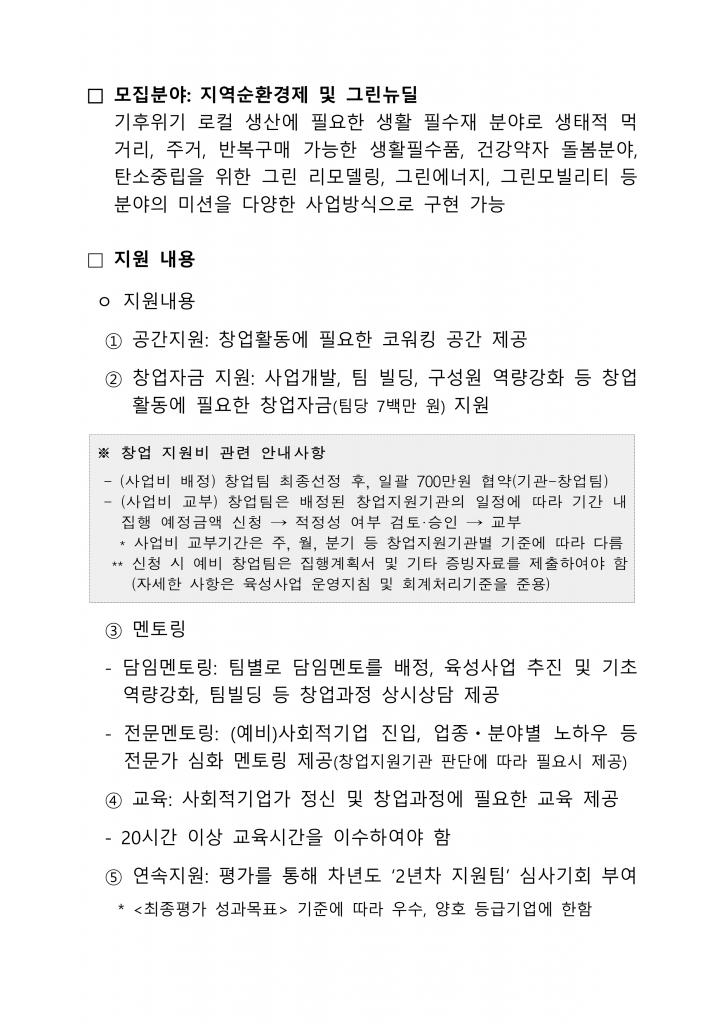 2021년+사회적기업가+육성사업+예비+창업팀+모집+공고문(씨즈)_2