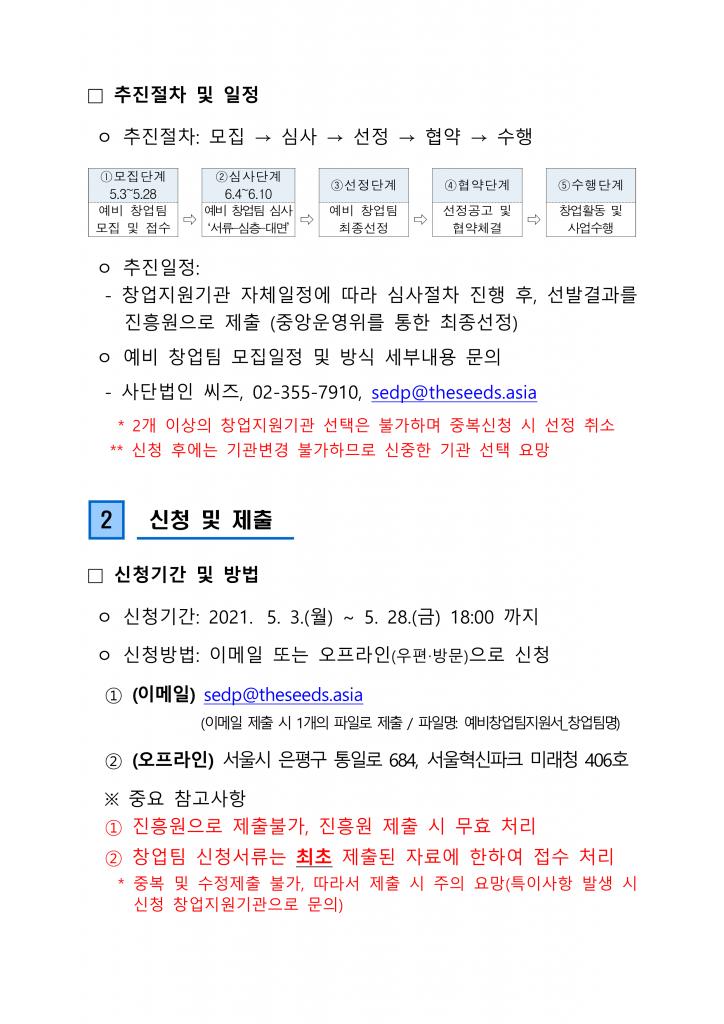 2021년+사회적기업가+육성사업+예비+창업팀+모집+공고문(씨즈)_3