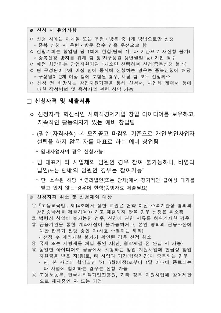 2021년+사회적기업가+육성사업+예비+창업팀+모집+공고문(씨즈)_4