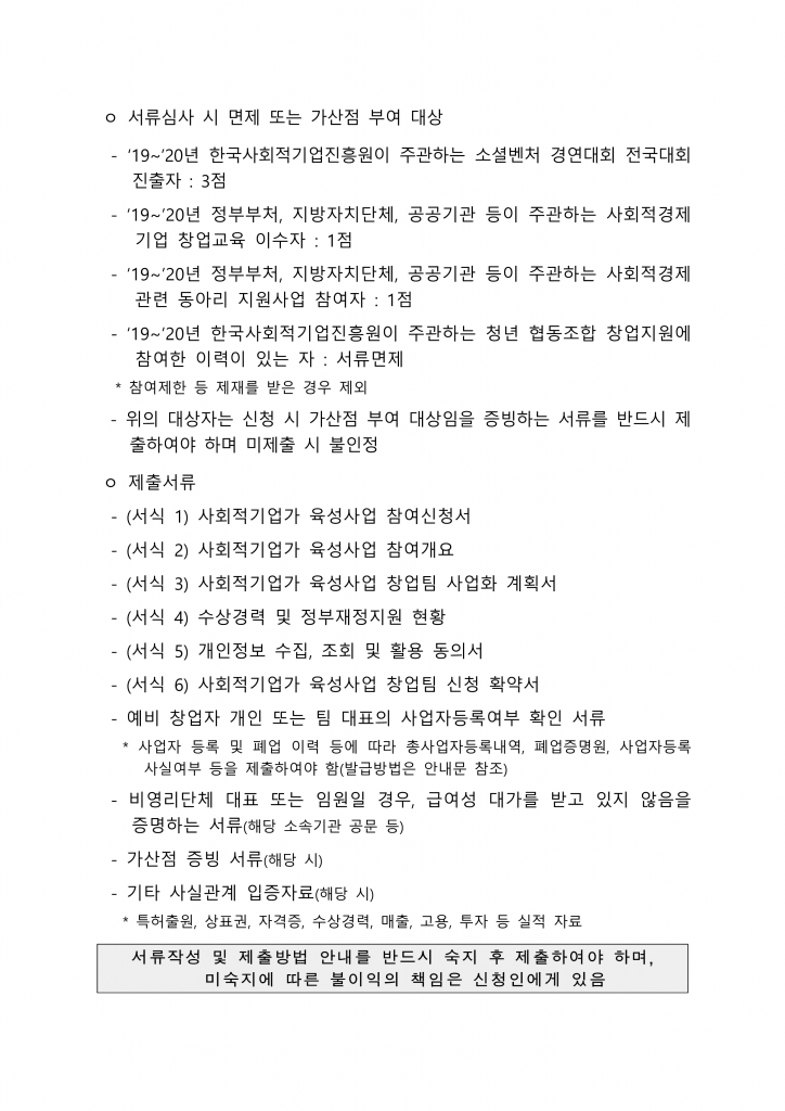 2021년+사회적기업가+육성사업+예비+창업팀+모집+공고문(씨즈)_5