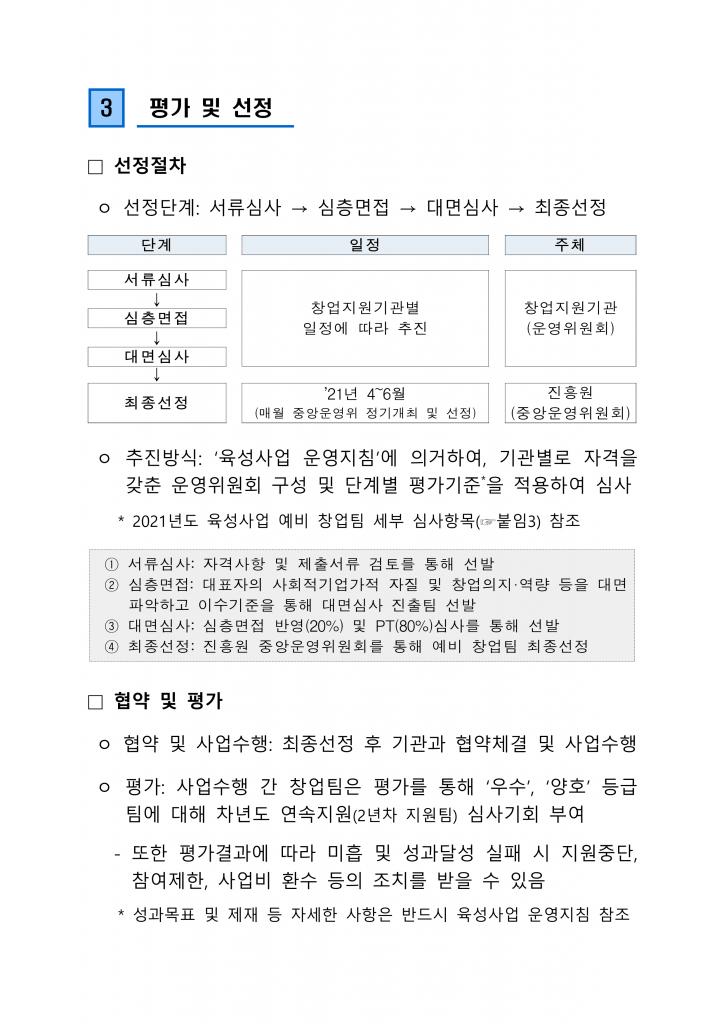 2021년+사회적기업가+육성사업+예비+창업팀+모집+공고문(씨즈)_6