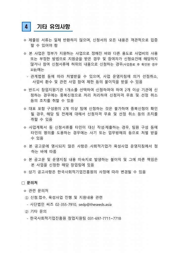 2021년+사회적기업가+육성사업+예비+창업팀+모집+공고문(씨즈)_8