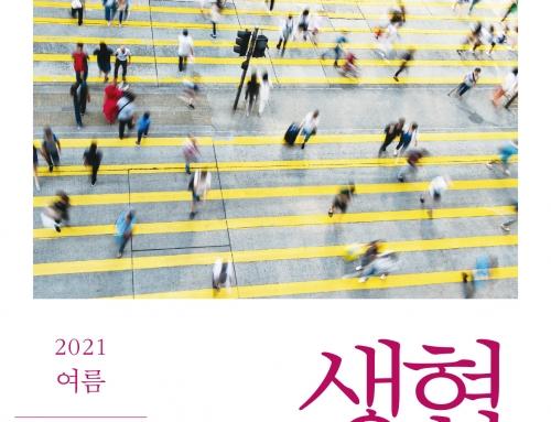 『생협평론』 2021 여름(43호). 사회적경제의 정체성