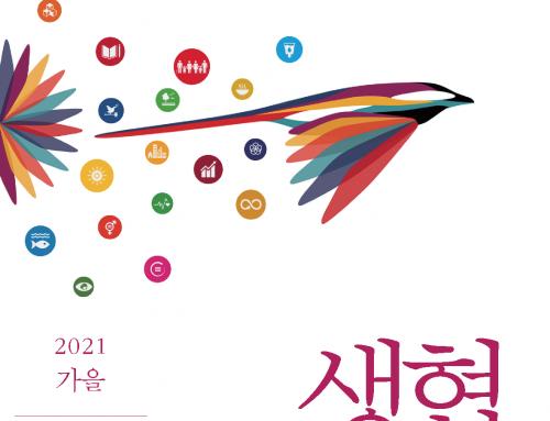 『생협평론』 2021 가을(44호). 협동조합의 정체성