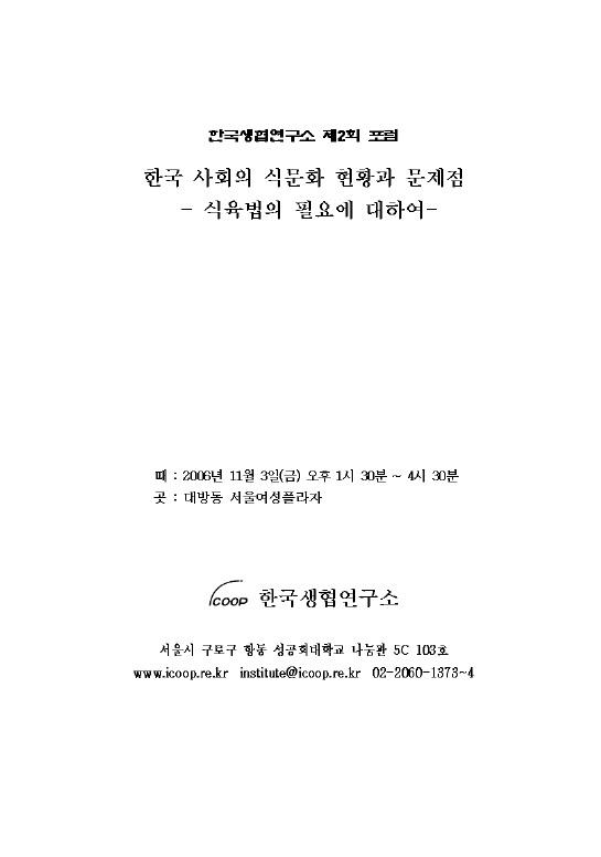 (제2회포럼자료집)『한국 사회의 식문화 현황과 문제점』_표지.jpg