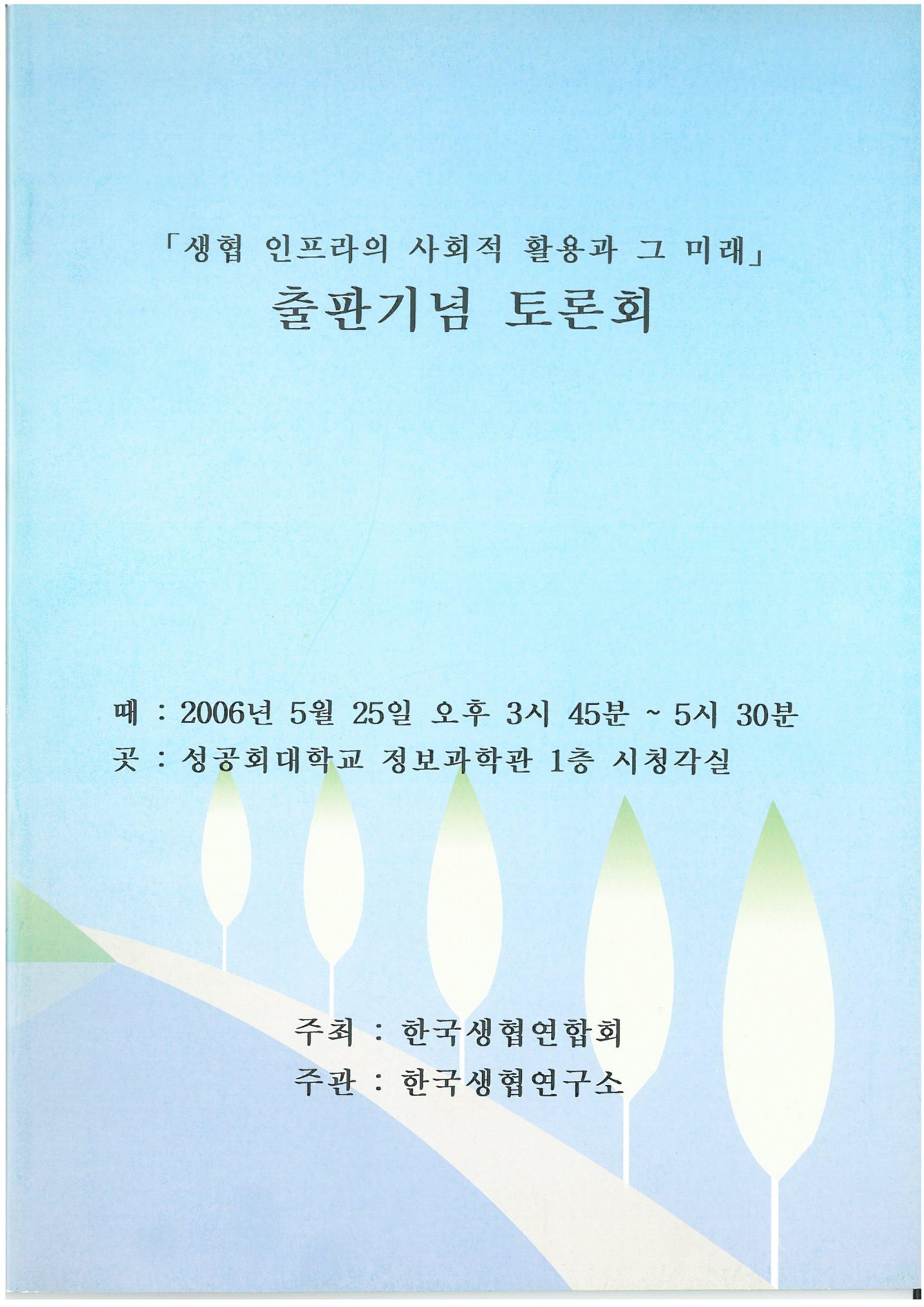 6_(출판기념 토론회 자료집) 『생협인프라의 사회적 활용과 그 미래』_표지.jpg