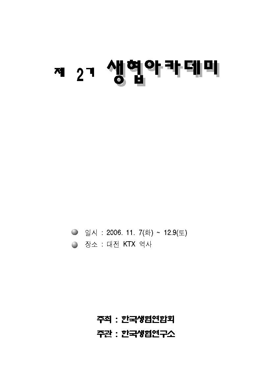 7_『제2기-생협아카데미-자료집』.jpg