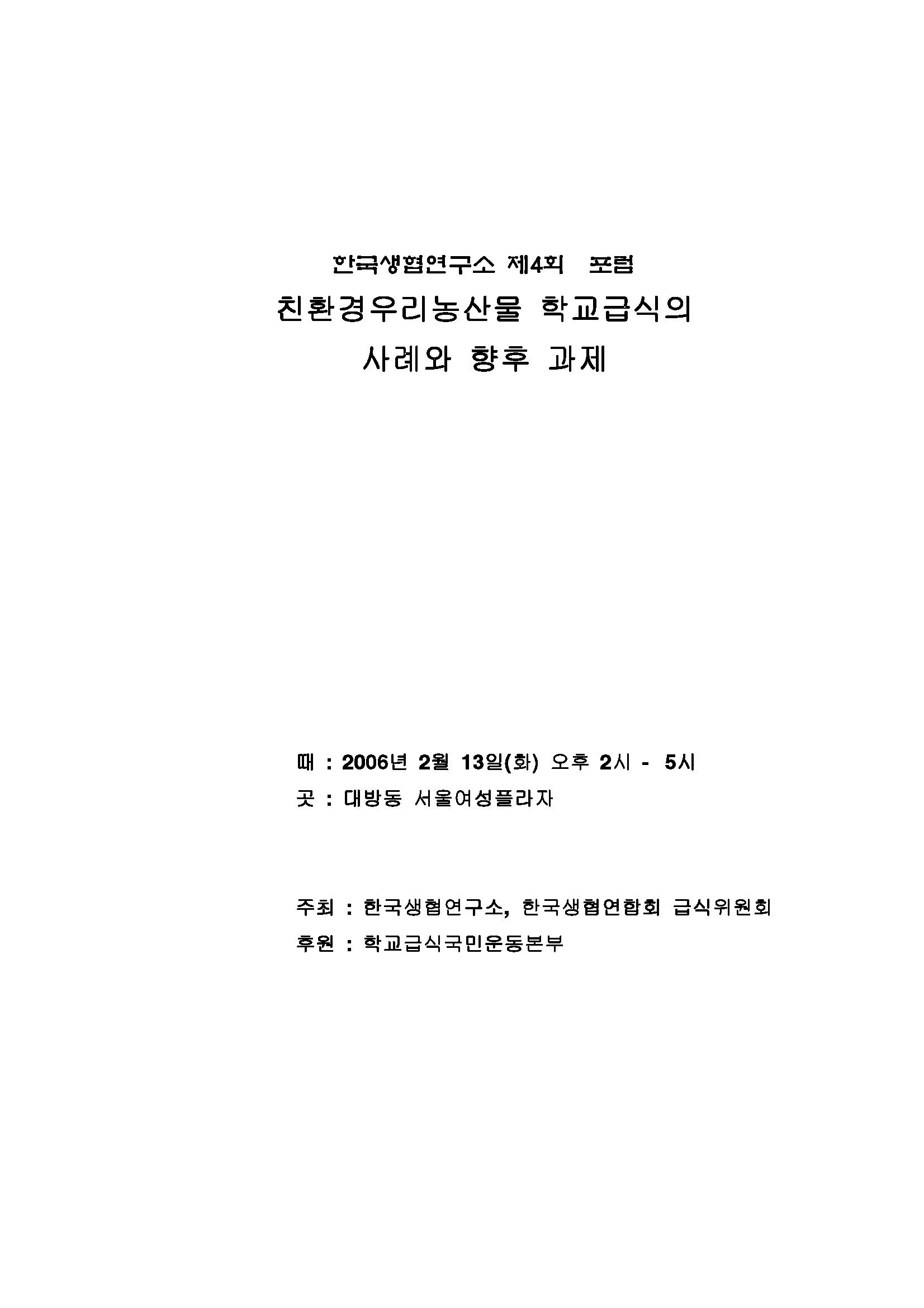 12_(제4회 포럼 자료집) 『친환경 우리 농산물 학교급식의 사례와 향후 과제』_Page_01.jpg