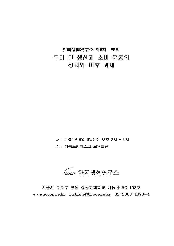 11_(제5회-포럼-자료집)-『우리-밀-생산과-소비-운동의-성과와-이후-과제』_Page_01.jpg
