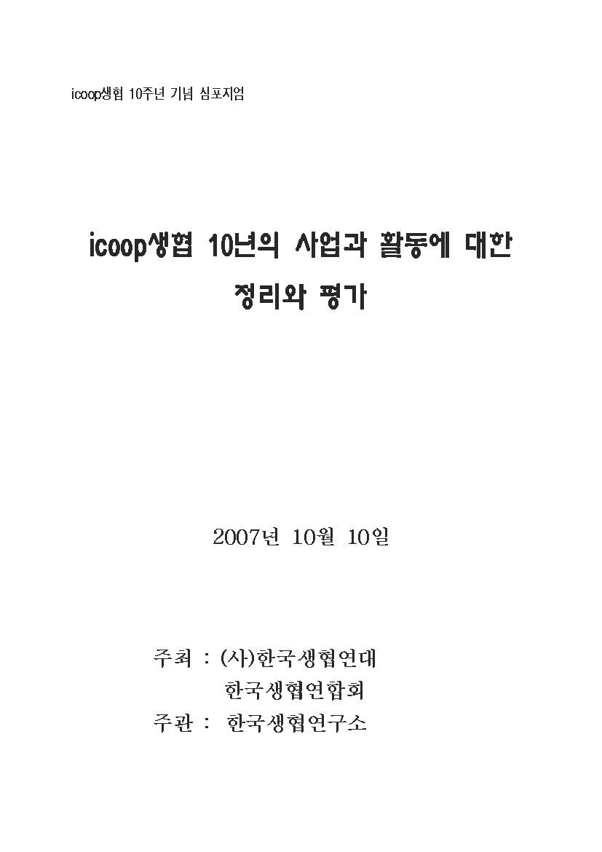 15_(iCOOP생협-10주년-기념-심포지엄-자료집)-『iCOOP생협-10년의-사업과-활동에-대한-정리와-평가』_Page_001.jpg