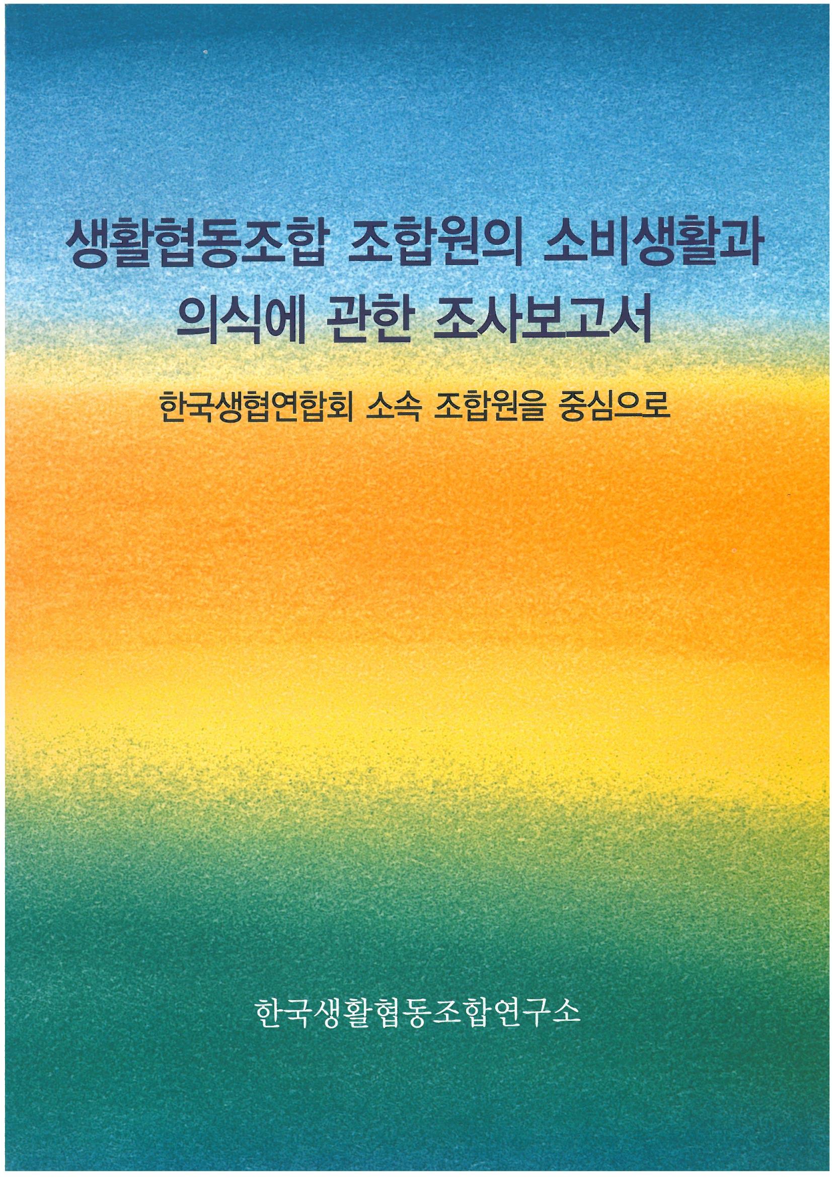 9_『생활협동조합 조합원의 소비생활과 의식에 관한 조사보고서』.jpg