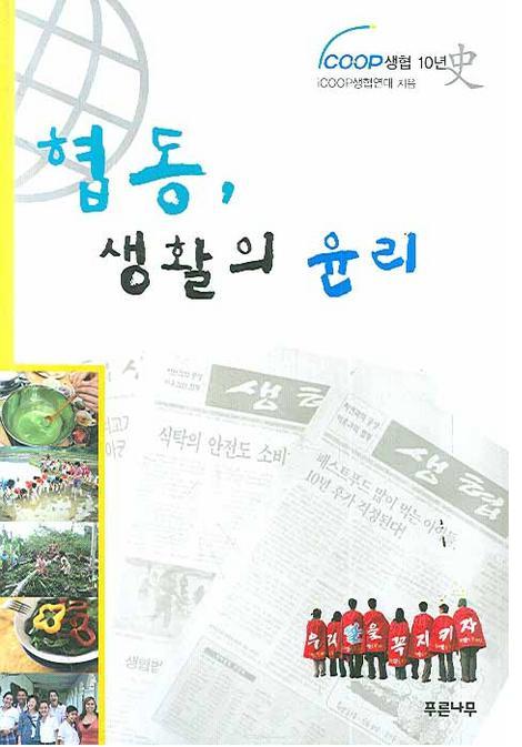 19_『협동, 생활의 윤리』(iCOOP생협연대 엮음)_표지.png