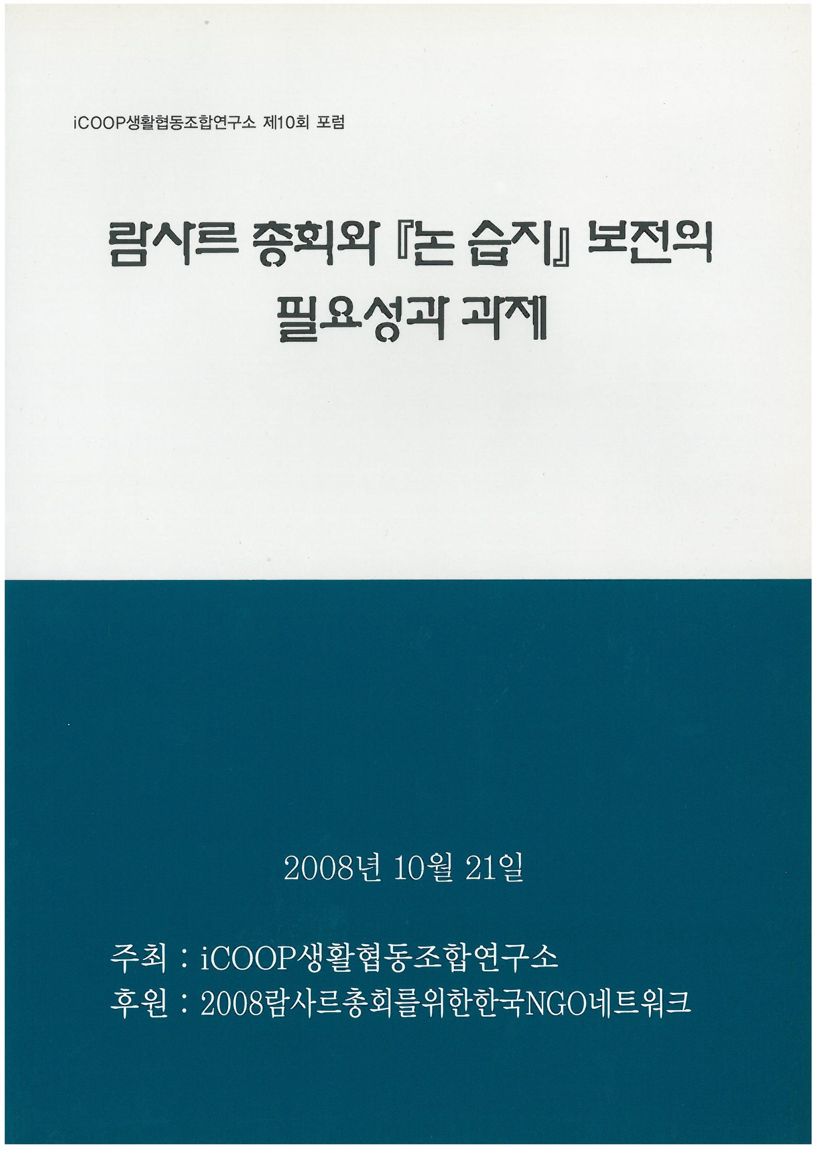 20_(제10회 포럼 자료집) 『람사르총회와 논습지 보전의 필요성과 과제 전망』 .jpg