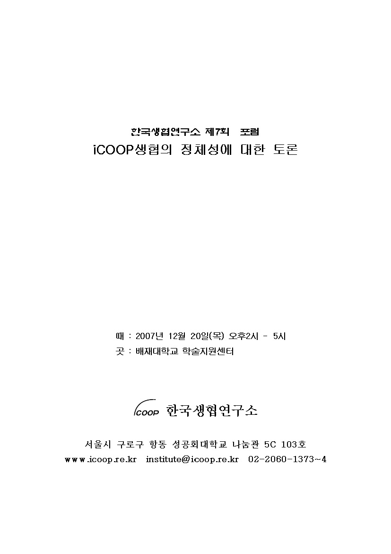 23_(제7회 포럼 자료집) 『iCOOP생협의 정체성에 대한 토론』_Page_01.jpg
