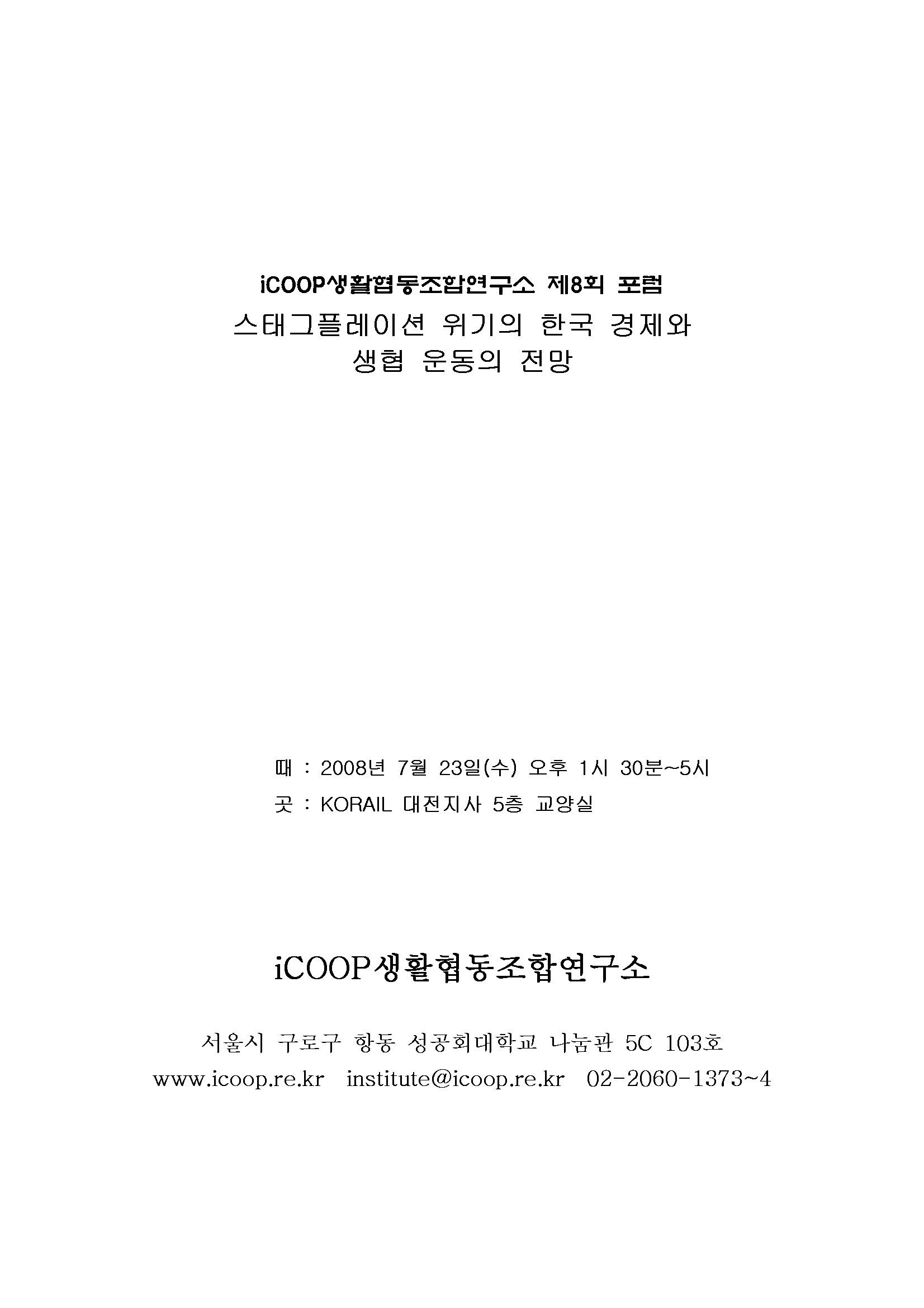 22_(제8회 포럼 자료집) 『스태그플레이션 위기의 한국 경제와 생협 운동의 전망』_Page_01.jpg