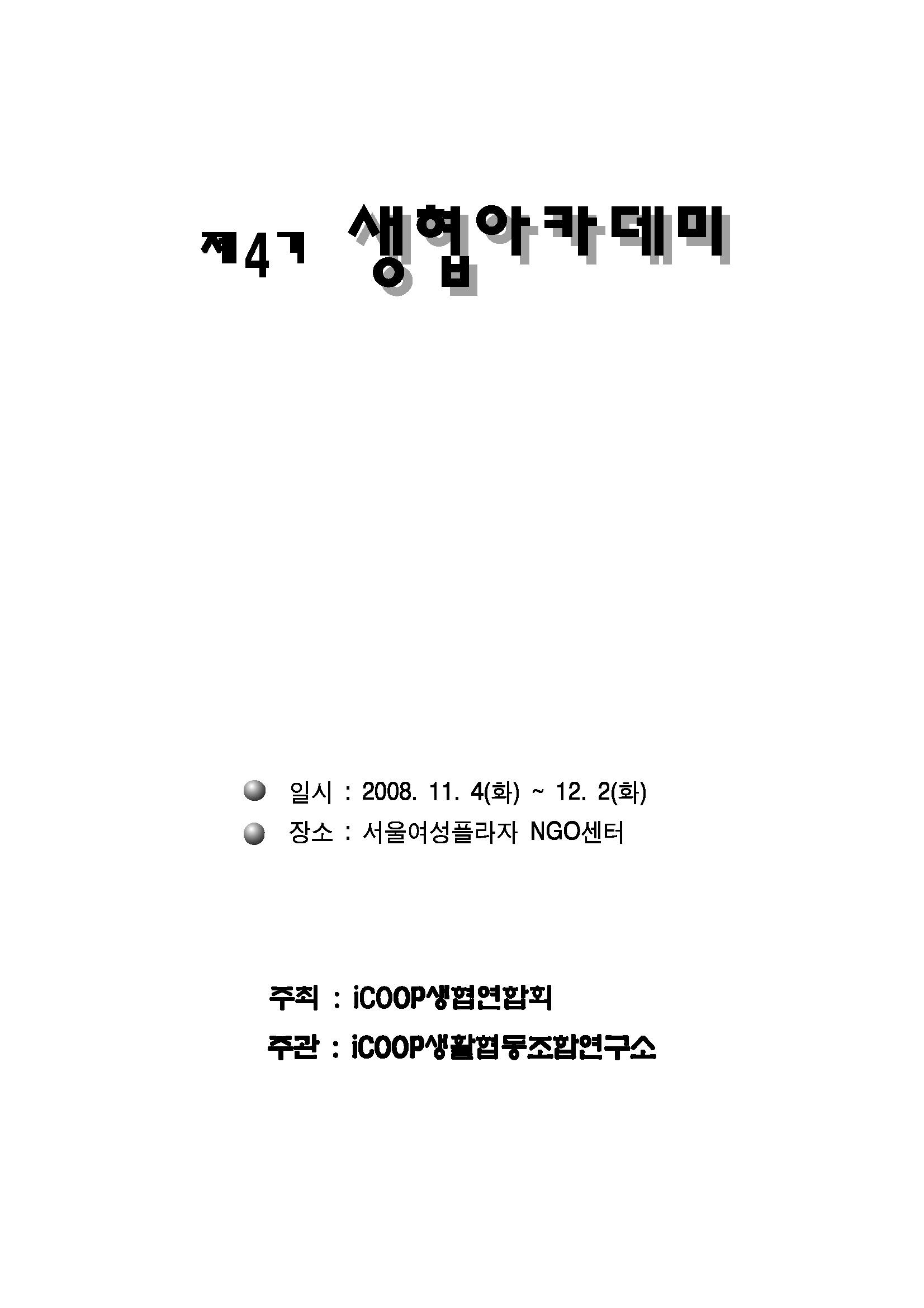 25_『제4기 생협아카데미 자료집』_Page_001.jpg