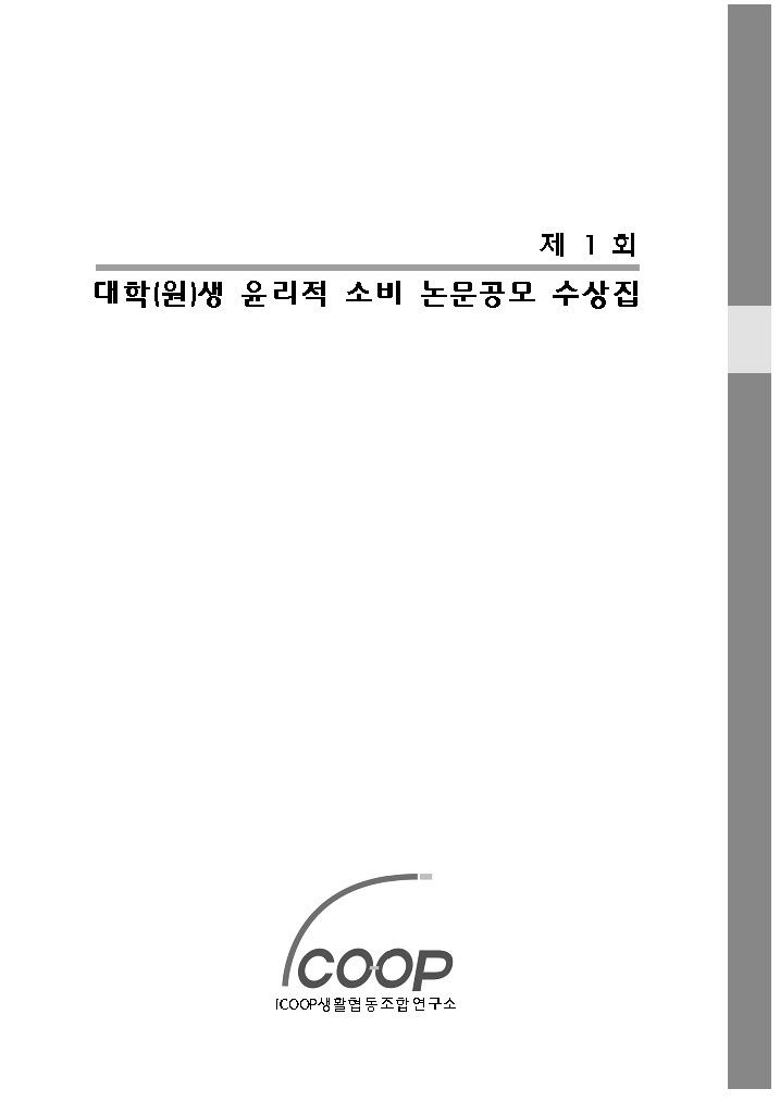 24_『제1회 대학원생 윤리적 소비 공모전 논문부분 수상작 자료집』_Page_001.jpg