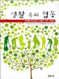 26_『생활속의 협동』(오사와 마리 저, (재)아이쿱협동조합연구소 옮김)_표지.png