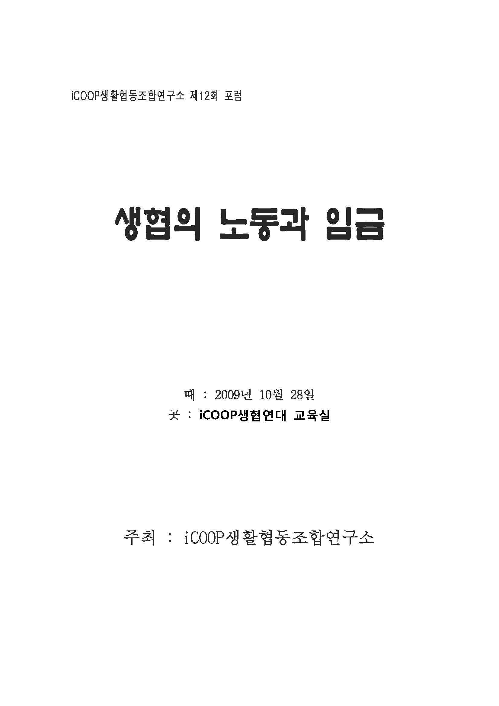 28_(제12회 포럼 자료집) 『생협의 노동과 임금』 _Page_01.jpg